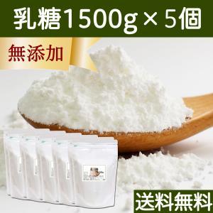 送料無料 乳糖1500g (750g×2袋)×5個 ラクトース 製菓に 粉末 パウダー 無添加 徳用 善玉菌 増やす サプリメント|hl-labo