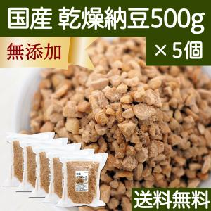送料無料 国産・乾燥納豆500g×5個 国産大豆使用 フリーズドライ製法 ふりかけ 無添加 ナットウキナーゼ 納豆菌 ポリアミン ポリポリ 安全 なっとう|hl-labo