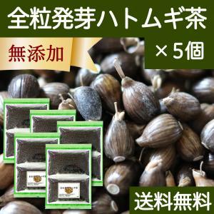 全粒発芽ハトムギ茶800g×5個 ギャバが豊富な粒はと麦茶 はとむぎ茶 鳩麦茶 送料無料