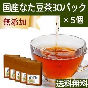 国産なた豆茶30パック×5個 鉈豆茶 なたまめ茶 なたまめ茶 刀豆茶 ナタマメ茶 送料無料|hl-labo