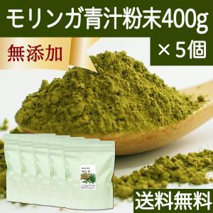 送料無料 モリンガ青汁粉末 400g×5個 農薬不使用 無添加 100% フィリピン産 スーパーフード ミラクルツリー|hl-labo