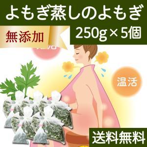 よもぎ蒸しのよもぎ250g×5個 よもぎ蒸し用 自宅用 薬草 材料 国産 徳島県産 乾燥ヨモギ 煮出し袋・クリップ付き 蓬蒸しに使える 送料無料|hl-labo