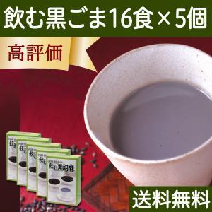 送料無料 飲む黒ごま20g×16食×5個 黒豆・黒糖配合 腹持ちの良い置き換えダイエット食品 セサミン ゴマリグナン|hl-labo