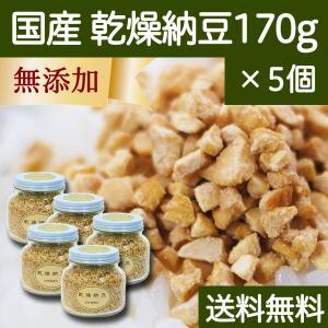 送料無料 国産・乾燥納豆170g×5個 国産大豆使用 フリーズドライ ふりかけ 無添加 ナットウキナーゼ 納豆菌 ポリアミン ポリポリ 安全 なっとう|hl-labo