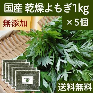 乾燥よもぎ1kg×5個 国産 よもぎ蒸し よもぎ茶 入浴剤の材料に 送料無料|hl-labo