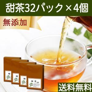 送料無料 甜茶3.3g×32パック×4個 甜葉懸鈎子 濃厚な煮出し用ティーバッグ 季節の変わり目に バラ科 ティーパック 自然健康社|hl-labo