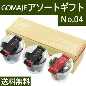 ゴマジェ アソートギフトセットNo.04(黒ごまキューブ2個、亜鉛食ミックス1個) 贈答 贈り物 名...