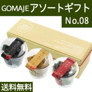 ゴマジェ アソートギフトNo.08(黒ごまキューブ、金ごまキューブ、亜鉛食ミックス) 贈答 贈り物 ...