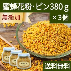 送料無料 蜜蜂花粉・ビン入り380g×3個 ビーポーレン ミツバチ パーフェクトフード フーズ スーパーフード 無添加 スペイン産 BEE POLLEN 非加熱 hl-labo