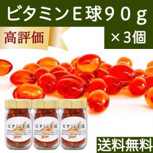送料無料 ビタミンE球90g×3個 小麦胚芽油 大豆レシチン配合のソフトカプセル サプリメント hl-labo