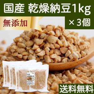 送料無料 国産・乾燥納豆1kg×3個(250g×12袋) 国産大豆使用 フリーズドライ製法 ふりかけ 無添加 ナットウキナーゼ 納豆菌 ポリアミン ポリポリ 安全 なっとう|hl-labo