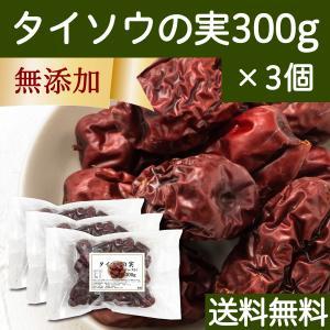 タイソウの実ロースト300g×3個 大棗 なつめの実 無添加 送料無料