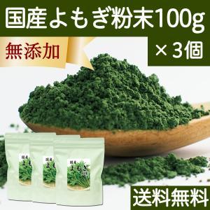 送料無料 国産よもぎ青汁粉末 100g×3個 無添加 100% 蓬 ヨモギ 茶 フレッシュ パウダー スムージー・野菜ジュースに 農薬不使用 無農薬 微粉末|hl-labo