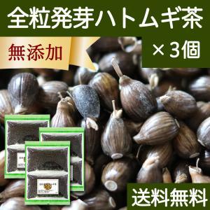 全粒発芽ハトムギ茶800g×3個 ギャバが豊富な粒はと麦茶 はとむぎ茶 鳩麦茶 送料無料