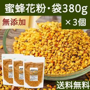 送料無料 蜜蜂花粉・袋380g×3個 ビーポーレン ミツバチ パーフェクトフード フーズ スーパーフード 無添加 スペイン産 BEE POLLEN 非加熱 hl-labo