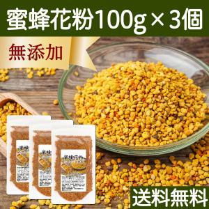 蜜蜂花粉 100g×3個 ビーポーレン 花粉 だんご 非加熱 送料無料|hl-labo
