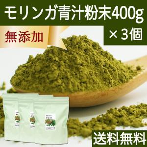 送料無料 モリンガ青汁粉末 400g×3個 農薬不使用 無添加 100% フィリピン産 スーパーフード ミラクルツリー hl-labo