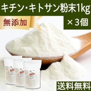 送料無料 国産キチン・キトサン粉末1kg×3個 パウダー 鳥取県境港で水揚げされたベニズワイガニ由来 キチンキトサン 無添加 サプリメント|hl-labo
