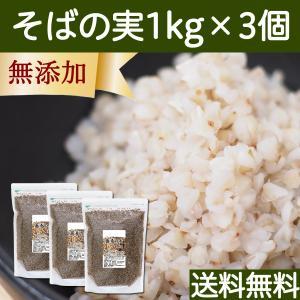そばの実 1kg×3個 ソバ 蕎麦 無添加 スーパーフード 送料無料|hl-labo