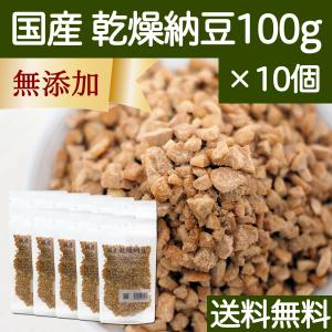 送料無料 国産・乾燥納豆100g×10個 国産大豆使用 フリーズドライ製法 ふりかけ 無添加 ナットウキナーゼ 納豆菌 ポリアミン ポリポリ 安全 なっとう|hl-labo