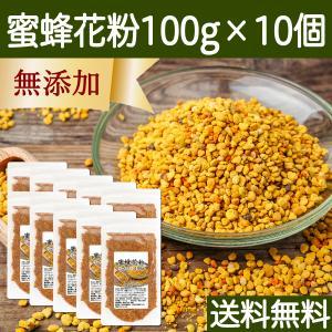 送料無料 蜜蜂花粉100g×10個 無添加 スペイン産 BEE POLLEN ビーポーレン ミツバチ パーフェクトフード スーパーフード 非加熱 hl-labo