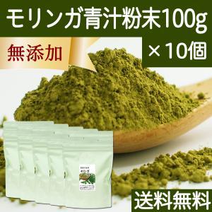 送料無料 モリンガ青汁粉末 100g×10個 農薬不使用 無添加 100% フィリピン産 スーパーフード ミラクルツリー hl-labo