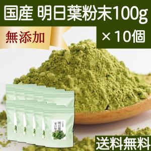 明日葉粉末 100g×10個 明日葉 パウダー 青汁 粉末 国産 送料無料|hl-labo