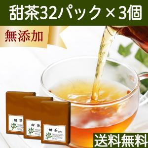送料無料 甜茶3.3g×32パック×3個 甜葉懸鈎子 濃厚な煮出し用ティーバッグ 季節の変わり目に バラ科 ティーパック 自然健康社|hl-labo