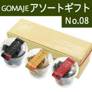 ゴマジェ アソートギフトセットNo.08(黒ごまキューブ、金ごまキューブ、亜鉛食ミックス) 贈答 贈...