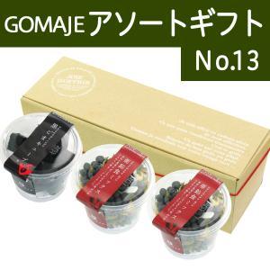 ゴマジェ アソートギフトセットNo.13(黒ごまキューブ1個、亜鉛食ミックス2個) 贈答 贈り物 名...