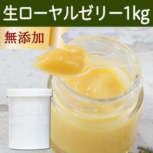 生ローヤルゼリー1kg サプリメント 冷凍 ローヤルゼリー|hl-labo