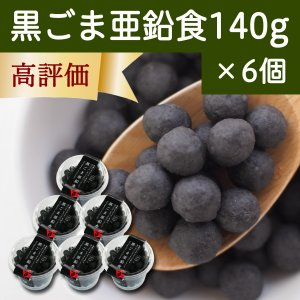黒ごま亜鉛食140g×6個 GOMAJE ゴマジェ 黒胡麻 あえん セサミン 自然食品 無添加 お菓子 ゴマリグナン|hl-labo