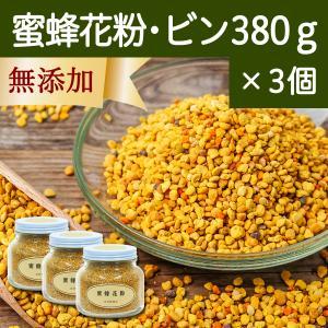 蜜蜂花粉・ビン入り380g×3個 ビーポーレン ミツバチ パーフェクトフード フーズ スーパーフード 無添加 スペイン産 BEE POLLEN 非加熱 hl-labo