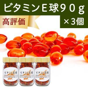 ビタミンE球90g×3個 小麦胚芽油 大豆レシチン配合のソフトカプセル サプリメント hl-labo