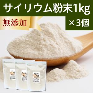 サイリウム粉末1kg×3個 無添加 インドオオバコ ダイエット サイリウムハスク プランタゴ・オバタ サイリュウム 食物繊維 パウダー ファイバー 料理用|hl-labo