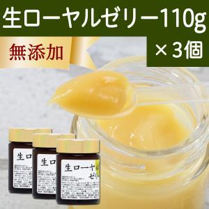 生ローヤルゼリー110g×3個 冷凍 サプリメント 無添加 ロイヤルゼリー|hl-labo