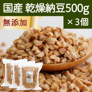 国産・乾燥納豆500g×3個 国産大豆使用 フリーズドライ製法 ふりかけ 無添加 ナットウキナーゼ 納豆菌 ポリアミン ポリポリ 安全 なっとう|hl-labo