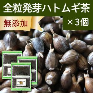 全粒発芽ハトムギ茶800g×3個 ギャバが豊富な粒はと麦茶 はとむぎ茶 鳩麦茶
