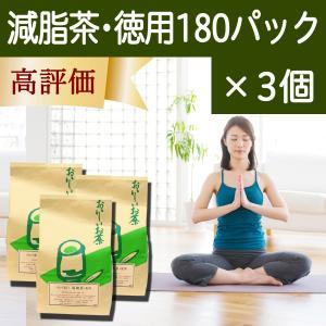 減脂茶・徳用2g×180パック×3個 ギムネマ、甘草、決明子、サンザシ配合のダイエット茶|hl-labo