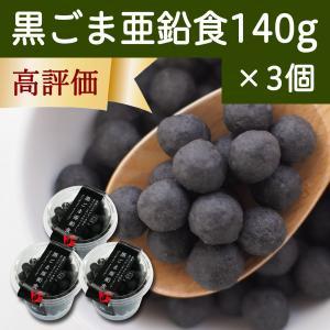 黒ごま亜鉛食140g×3個 GOMAJE ゴマジェ 黒胡麻 あえん セサミン 自然食品 無添加 お菓子