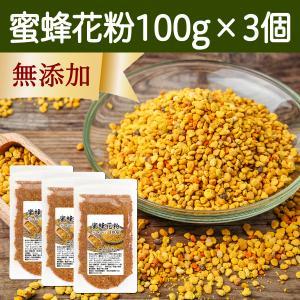 蜜蜂花粉100g×3個 無添加 スペイン産 BEE POLLEN ビーポーレン ミツバチ パーフェクトフード スーパーフード 非加熱 hl-labo