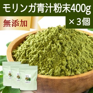 モリンガ青汁粉末 400g×3個 農薬不使用 無添加 100% フィリピン産 スーパーフード ミラクルツリー hl-labo