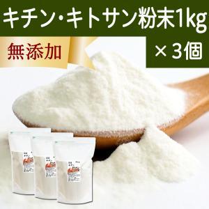 国産キチン・キトサン粉末1kg×3個 パウダー 鳥取県境港で水揚げされたベニズワイガニ由来 キチンキトサン 無添加 サプリメント|hl-labo