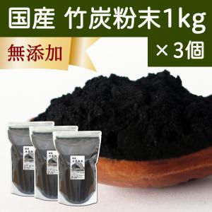 国産・竹炭粉末1kg×3個 無添加 パウダー 食用 孟宗竹炭 山梨県産 ミネラル hl-labo