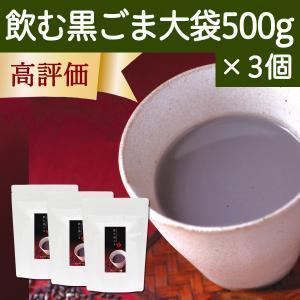 飲む黒ごま大袋500g×3個 黒豆・黒糖配合 腹持ちの良い置き換えダイエット食品 セサミン ゴマリグナン hl-labo