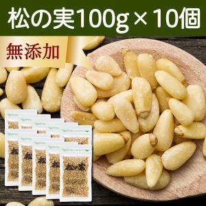 松の実 100g×10個 まつのみ 無添加 無塩 おすすめ 人気 ノンオイル|hl-labo