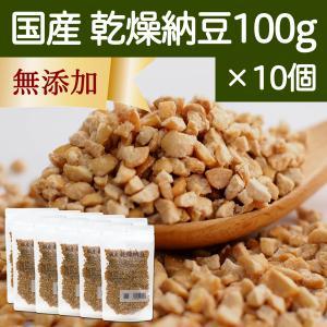 国産・乾燥納豆100g×10個 国産大豆使用 フリーズドライ製法 ふりかけ 無添加 ナットウキナーゼ 納豆菌 ポリアミン ポリポリ 安全 なっとう|hl-labo