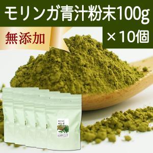 モリンガ青汁粉末 100g×10個 農薬不使用 無添加 100% フィリピン産 スーパーフード ミラクルツリー hl-labo