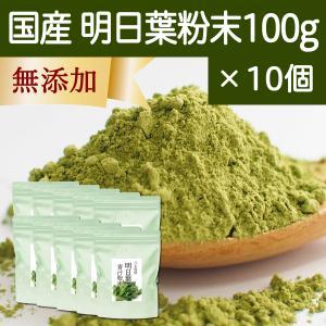 国産・明日葉青汁粉末100g×10袋 八丈島産 無添加 100% 青汁スムージーに 野菜不足に|hl-labo