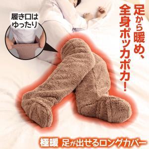 【限定クーポン】極暖 足が出せるロングカバー×3個セット|hl1